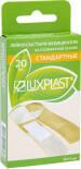 Пластырь Luxplast Стандартные 20шт