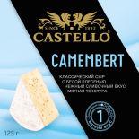 Сыр Castello Камамбер с белой плесенью 50% 125г