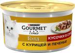 Корм для кошек Gourmet Gold Кусочки с курицей и печенью в подливе 85г