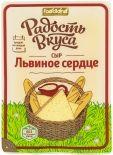 Сыр Радость вкуса Львиное сердце нарезка 45% 125г