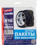 Пакеты Avikomp для автошин 100*110см 4шт