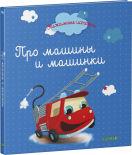 Пижамные истории Про машины и машинки / Раффаэлла Лебборони