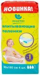 Пеленки одноразовые Пелигрин для детей 90*180см 4шт