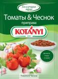 Приправа Kotanyi Томаты & Чеснок 20г