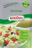 Приправа Kotanyi Греческая для салата 13г