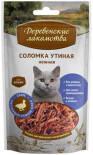 Лакомство для кошек Деревенские Лакомства Соломка утиная нежные 45г