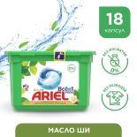 Капсулы для стирки Ariel 3in1 Pods Color Аромат масла Ши 18шт