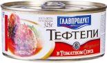 Тефтели Главпродукт в томатном соусе 325г