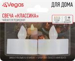 Свеча чайная светодиодная Vegas Классика 2шт