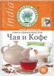 Приправа Волшебное дерево Смесь пряностей для Чая и Кофе 30г