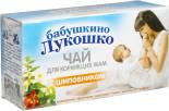 Чай травяной Бабушкино Лукошко для кормящих мам с шиповником 20 пак