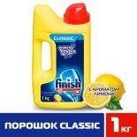 Порошок для посудомоечных машин Finish Classic Лимон 1кг