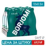 Вода Боржоми минеральная лечебно-столовая газированная 500мл