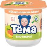 Биотворог детский Тема Яблоко Персик Банан 4.2% 2шт*100г