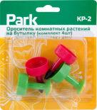 Ороситель Park для комнатных растений 4шт