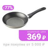 Сковорода Royal VKB 20см
