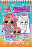 Блокнот LOL Surprise С наклейками Крутые девчонки 48л