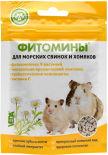 Фитомины для морских свинок и хомяков Veda 50г