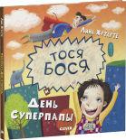 Тося-Бося и день Суперпапы / Лина Жутауте