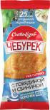 Чебурек СытоЕдов с говядиной и свининой 125г