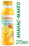 Напиток молочно-соковый Мажитэль Ананас и Манго 270г