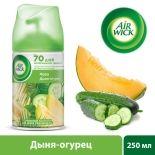 Сменный баллон для Air Wick Freshmatic Тропические фантазии Фреш Дыня-Огурец 250мл