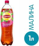 Чай холодный Lipton Малина 1л