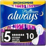 Прокладки Always Platinum Ultra Secure Night 10шт
