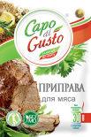 Приправа Capo di Gusto для мяса 30г