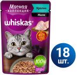 Влажный корм для кошек Whiskas Мясная коллекция желе с кроликом 18шт*75г