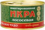 Икра Русское Чудо лососевая имитация 120г
