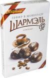 Зефир Шармэль Кофейный в шоколаде 250г