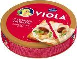 Сыр плавленый Viola с белыми грибами 45% 130г