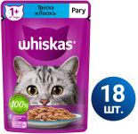 Влажный корм для кошек Whiskas Рагу с треской и лососем 18шт*75г