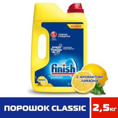 Порошок для посудомоечных машин Finish Classic Лимон 2.5кг