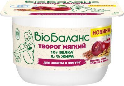 Творог Bio Баланс Вишня злаки и киноа 0.1% 130г