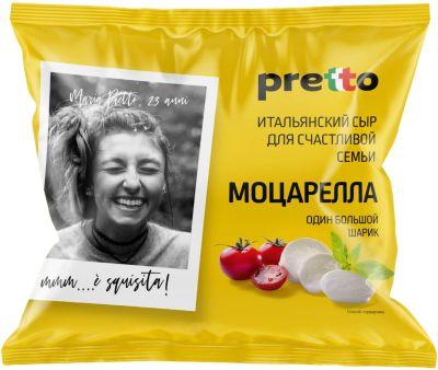 Сыр Pretto Моцарелла Фиор Ди Латте 45% 100г