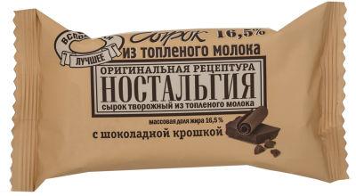Сырок творожный Ностальгия из топленого молока с шоколадной крошкой 16.5% 100г