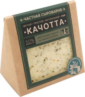 Сыр Частная Сыроварня Качотта с прованскими травами 50% 260г