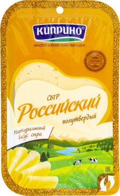 Сыр Киприно российский нарезка 50% 125г