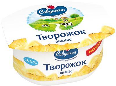 Творожок Савушкин Взбитый Ананас 3.5% 120г