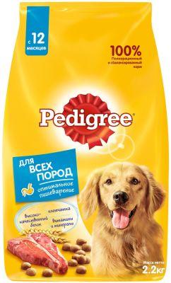 Сухой корм для собак Pedigree с говядиной 2.2кг