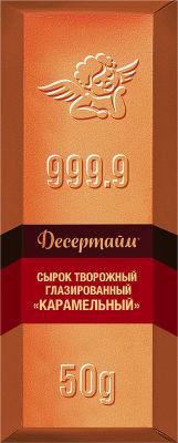 Сырок творожный Десертайм Карамельный глазированный 23% 50г