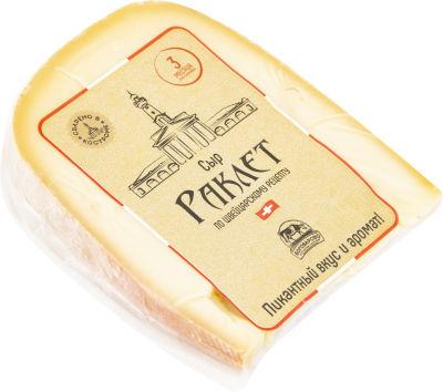 Сыр Раклет 50% 245г